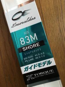 エメラルダスMX 83M